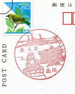 品川郵便局の風景印