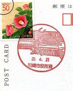 川崎市役所通郵便局の風景印