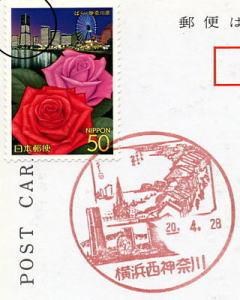 横浜西神奈川郵便局の風景印