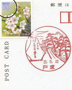 戸塚郵便局の風景印
