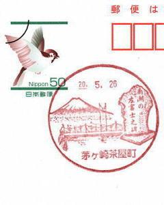 茅ヶ崎茶屋町郵便局の風景印