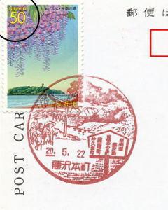 藤沢本町郵便局の風景印