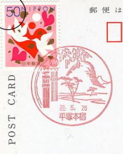 平塚本宿郵便局の風景印