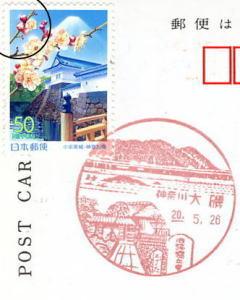 大磯郵便局の風景印