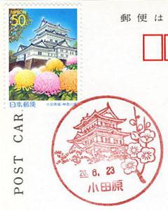 小田原郵便局の風景印