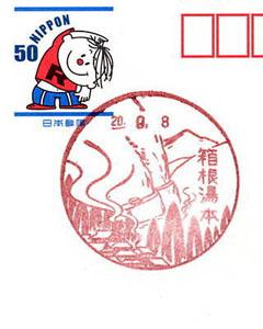箱根湯本郵便局の風景印