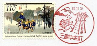 三島中央町郵便局の風景印