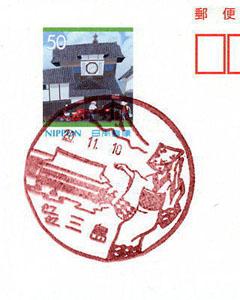 三島郵便局の風景印