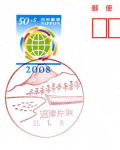 沼津片浜郵便局の風景印