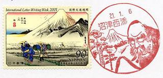 沼津西添郵便局の風景印