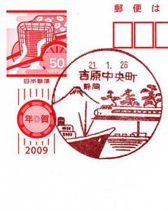 吉原中央町郵便局の風景印