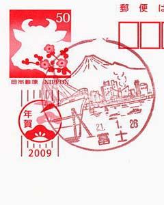 富士郵便局の風景印