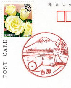吉原郵便局の風景印