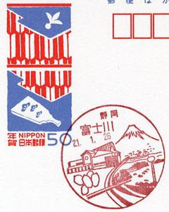 富士川郵便局の風景印