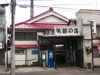 旧東海道戸塚宿内の古い建物