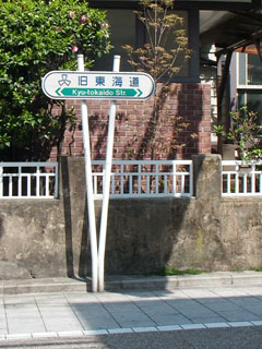 旧東海道の標識