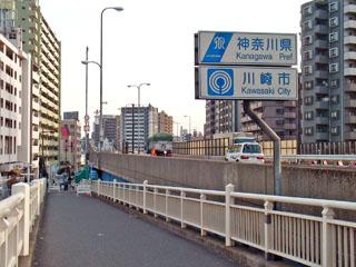 神奈川県川崎市を示す標識