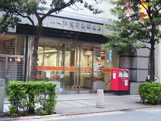 川崎市役所通郵便局