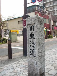 旧東海道を示す石柱