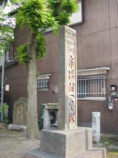 市場村一里塚の碑