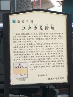 江戸方見附跡の解説板