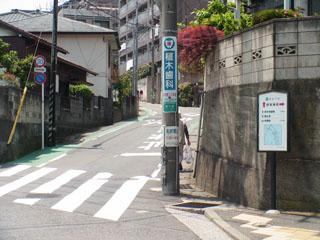 権太坂の入り口