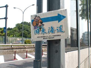 旧東海道を示す標識