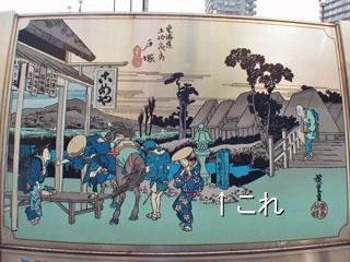 吉田大橋の袂にある広重の浮世絵