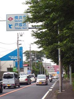 横浜市の終わり