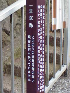 一里塚跡の標柱
