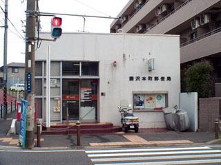 藤沢本町郵便局