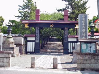 遊行寺総門