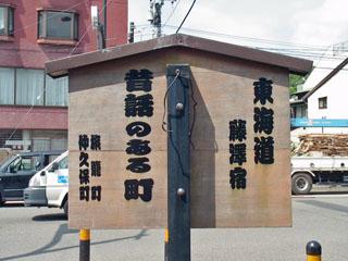 「昔話のある町」の看板