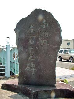 南湖の左富士の碑