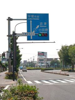 平塚市街の入口