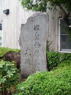 湘南発祥之地碑