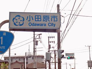 これより小田原市