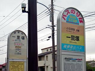 一里塚バス停