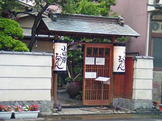 小田原おでんのお店