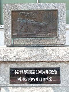国府津駅開業100周年記念碑