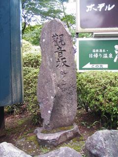 観音坂の石碑