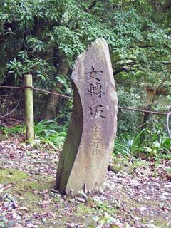 女転し坂の石碑