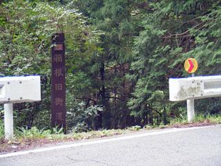 大澤坂の入り口