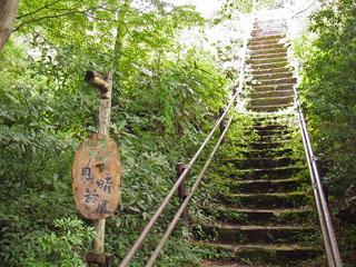 見晴茶屋への階段