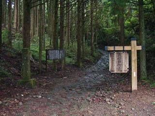 白水坂の入り口