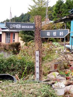 箱根旧街道迂回路の道標