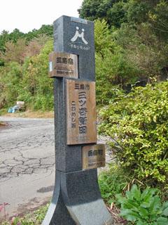 三ツ谷新田の道標