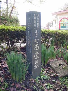 七面堂旧跡碑
