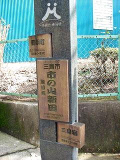 市の山新田の道標