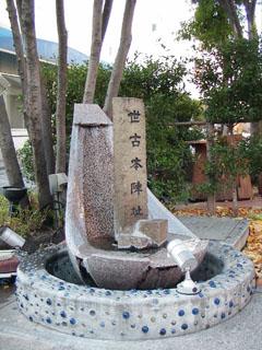 世古本陣址の碑